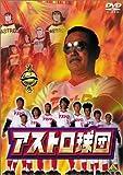 アストロ球団 第一巻[DVD]