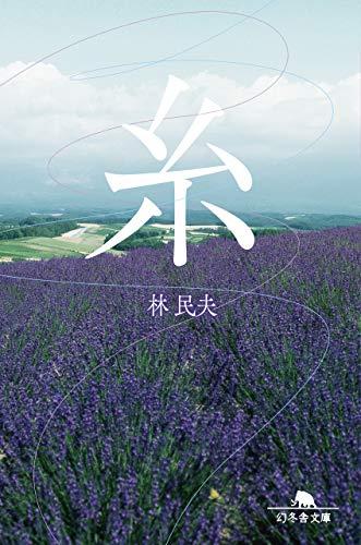 糸 (幻冬舎文庫 は 36-1)