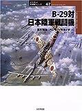 B‐29対日本陸軍戦闘機 (オスプレイ軍用機シリーズ)