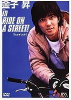 金子昇 in RIDE ON A STREET! [DVD]