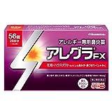 【第2類医薬品】アレグラFX 56錠 ※セルフメディケーション税制対象商品