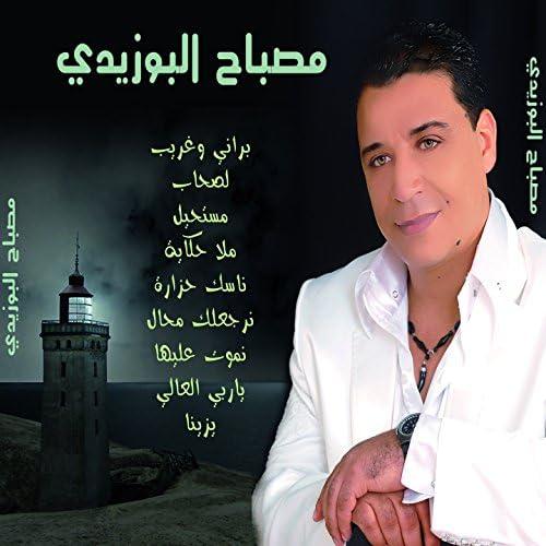 Mosbah Bouzidi