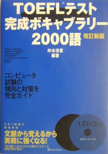 Toefl Test Vocabulary Words Completed 2000