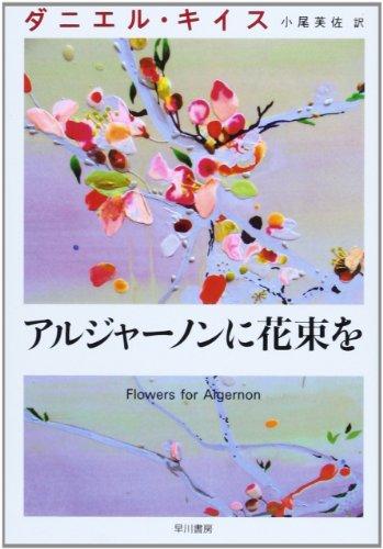 アルジャーノンに花束を (ダニエル・キイス文庫)の詳細を見る