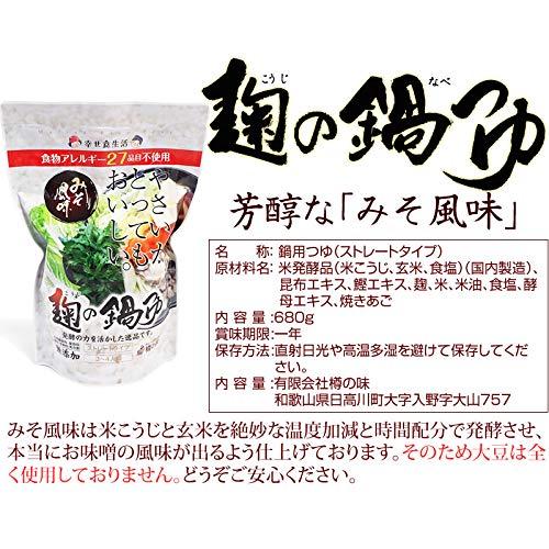 樽の味『麹の鍋つゆ味噌風味』