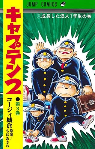 キャプテン2 3 (ジャンプコミックス)