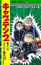 キャプテン2 第03巻