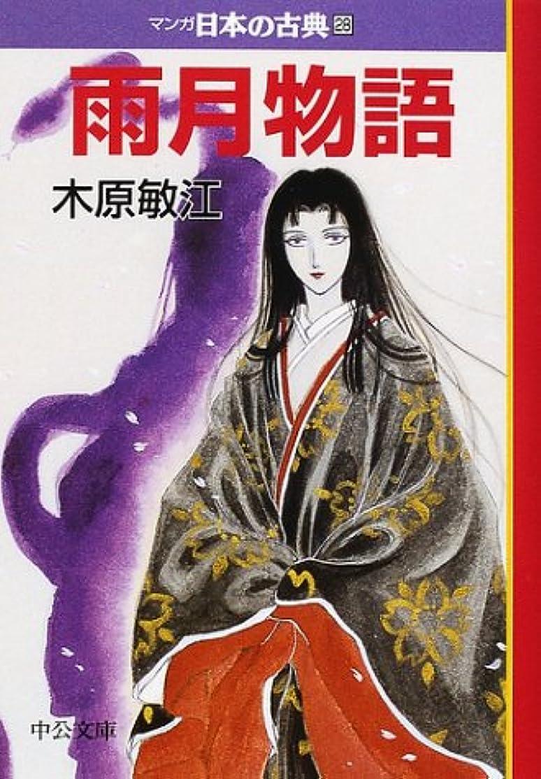 自転車集まる用心深い雨月物語―マンガ日本の古典〈28〉 (中公文庫)