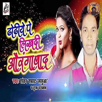 Dhodhiye Pe Likhdi Aurangabad - Single