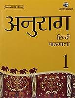 Anurag Hindi Pathmala Book 1 (Rev Edn)