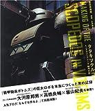 タタキツクルコト 1/1スコープドッグ制作日誌 (ココログブックス)(倉田 光吾郎)