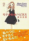 モテかわ★ハピネス 2 (2) (Feelコミックス)