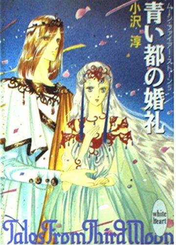 ムーン・ファイアー・ストーン〈5〉青い都の婚礼 (講談社X文庫―ホワイトハート)の詳細を見る