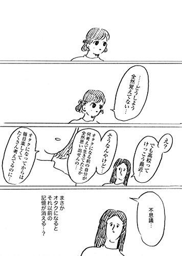 『腐女子のつづ井さん (MF comicessay)』の4枚目の画像