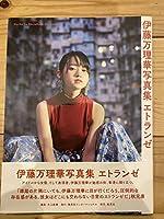 伊藤万理華 エトランゼ ポストカード付き 乃木坂46 写真集