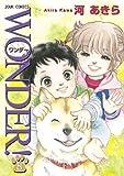 WONDER! : 8 (ジュールコミックス)