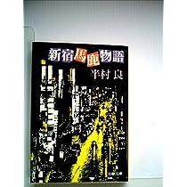 新宿馬鹿物語 (1980年) (文春文庫)