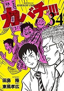 カバチ!!! -カバチタレ!3-(34) (モーニングコミックス)