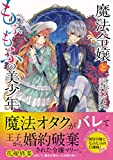 魔法令嬢ともふもふの美少年 もふもふシリーズ (集英社コバルト文庫)