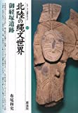 北陸の縄文世界・御経塚遺跡 (シリーズ「遺跡を学ぶ」087)