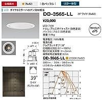山田照明/ダウンライト DD-3565-LL