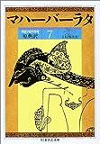 原典訳 マハーバーラタ〈7〉第7巻 (ちくま学芸文庫)