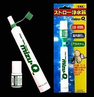 携帯用ストロー浄水器 「mizu-Q」1個入り
