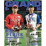 グランドスラム: アマチュアベースボールオフィシャルガイド'19 (54) (小学館スポーツスペシャル)