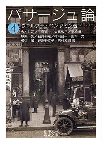 パサージュ論 ((四)) (岩波文庫 赤 463-6)