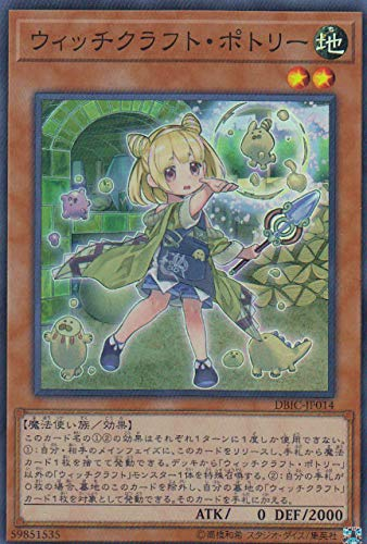 遊戯王 DBIC-JP014 ウィッチクラフト・ポトリー (日本語版 スーパーレア) インフィニティ・チェイサーズ