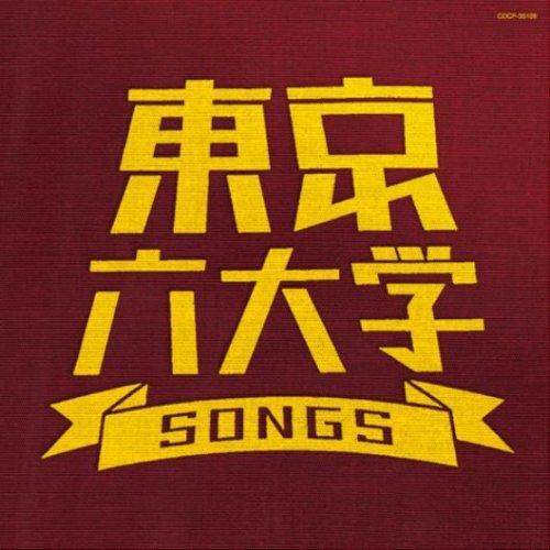 東京六大学SONGSの詳細を見る