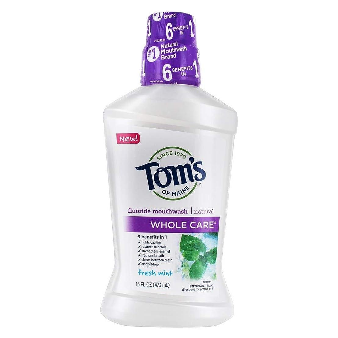 服を洗うデータムビスケットTom's 全体のケアフッ化物洗口液、フレッシュミント、16液量オンス