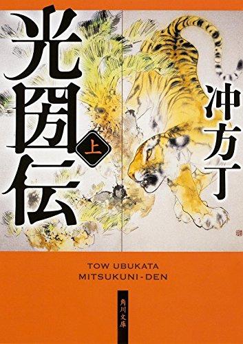 光圀伝 (上) (角川文庫)