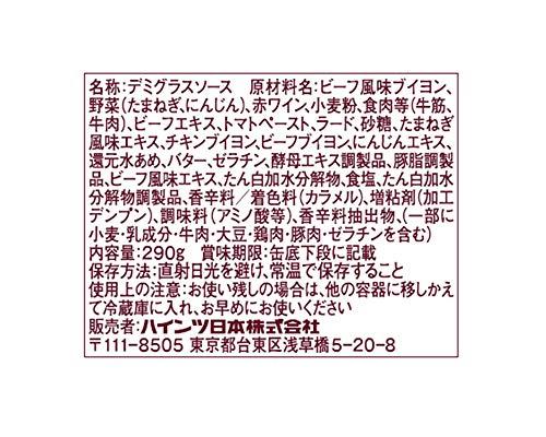 ハインツ日本『シェフソシエデミグラスソース』