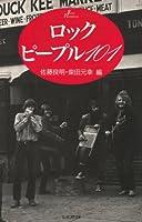 ロック・ピープル101 (ハンドブック・シリーズ)