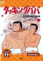 クッキングパパ 第1部 Vol.7 [DVD]