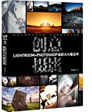 Creative Photography 2: Lightroom + Photoshop save large spellbook (with CD)(Chinese Edition)