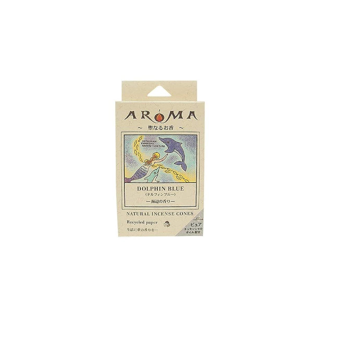 宇宙ののど読みやすいアロマ香 ドルフィンブルー 16粒(コーンタイプインセンス 1粒の燃焼時間約20分 海辺の香り)