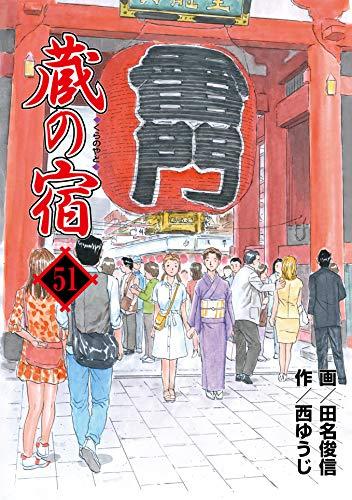 蔵の宿 51巻 (芳文社コミックス)