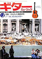 ギターミュージック 1981年7月号 特集:カルカッシ徹底研究 マヌエル・ポンセとギター