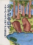 カナダの森で―ビーバーとインディアンの少女 (児童図書)