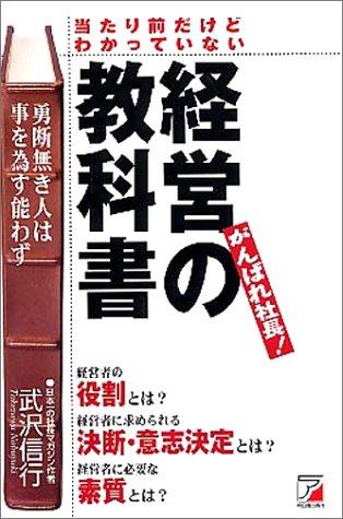当たり前だけどわかっていない経営の教科書―がんばれ社長! (アスカビジネス)