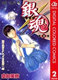 銀魂 カラー版 2 (ジャンプコミックスDIGITAL)