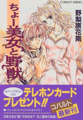 ちょー美女と野獣 (ちょーシリーズ) (コバルト文庫)