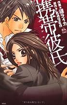 携帯彼氏 (ジュールコミックス COMIC魔法のiらんどシリーズ)