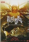 最終兵器彼女[DVD]