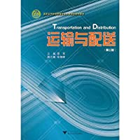 Transportation and distribution (Vocational Logistics Management Engineering combines planning materials) (3rd Edition)(Chinese Edition)