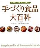 手づくり食品大百科―きょうからできるおいしい暮らし