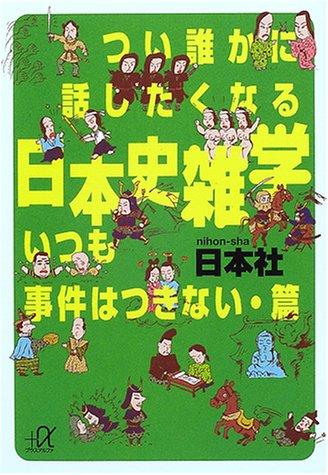 つい誰かに話したくなる日本史雑学―いつも事件はつきない・篇 (講談社プラスアルファ文庫)の詳細を見る