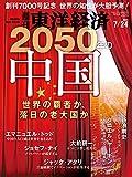 週刊東洋経済 2021/7/24号